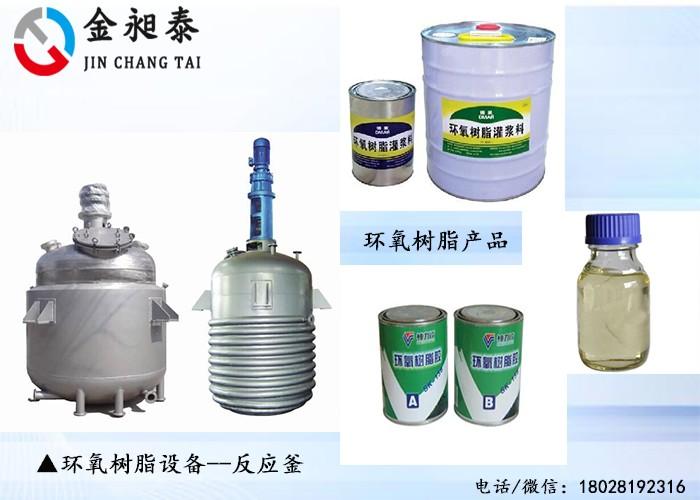 金昶泰环氧树脂设备之反应釜厂家直销