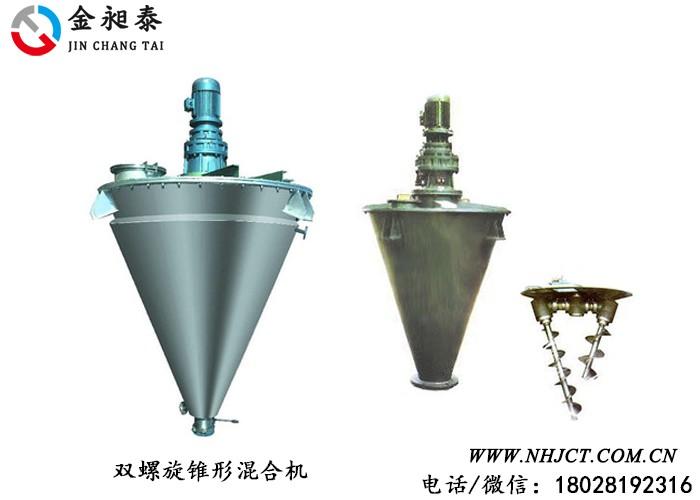 技术篇 | 双螺旋锥形混合机混合原理