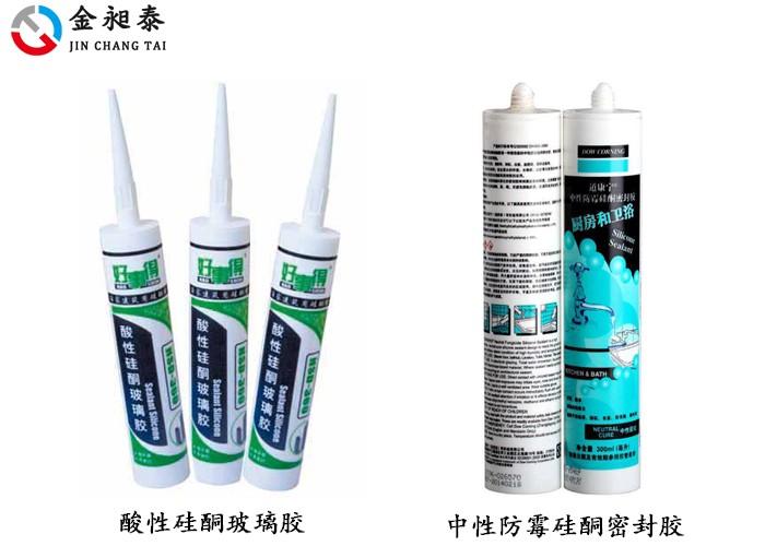 酸性硅酮玻璃胶与中性硅酮玻璃胶的区别