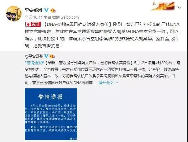 @平安郑州微博截图
