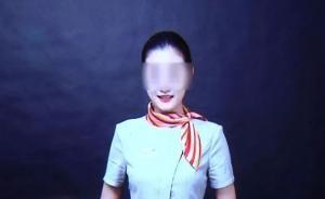 祥鹏空姐遇害案告破!单身女性该如何安全乘车?