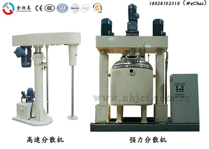 金昶泰论高速分散机与强力分散机的搅拌功能差异