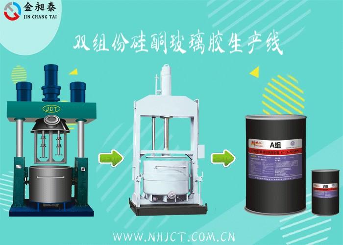 双组份硅酮玻璃胶生产线