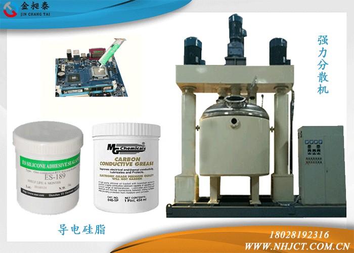 导电硅脂与强力分散机