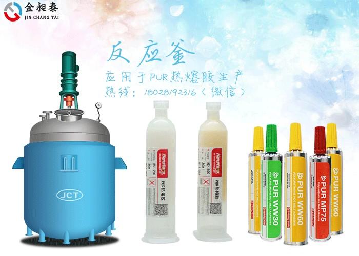 PUR热熔胶设备反应釜厂家直销18028192316