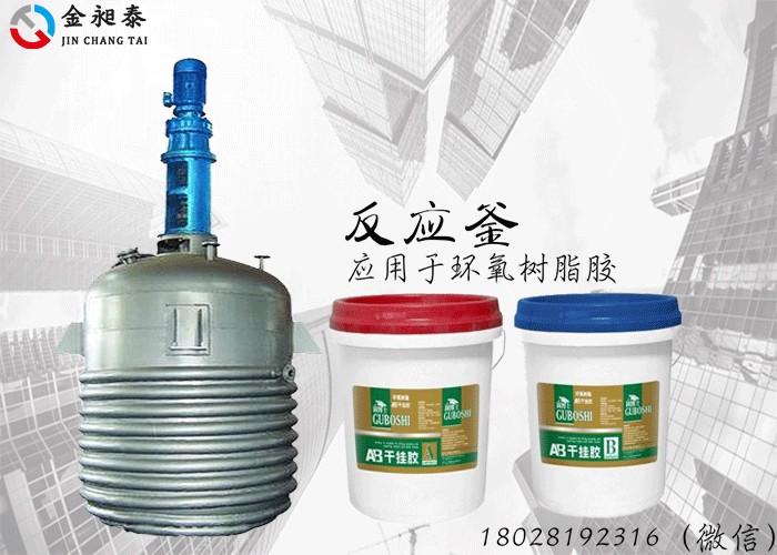 爆料!环氧树脂胶的技术配方与生产设备在这里!