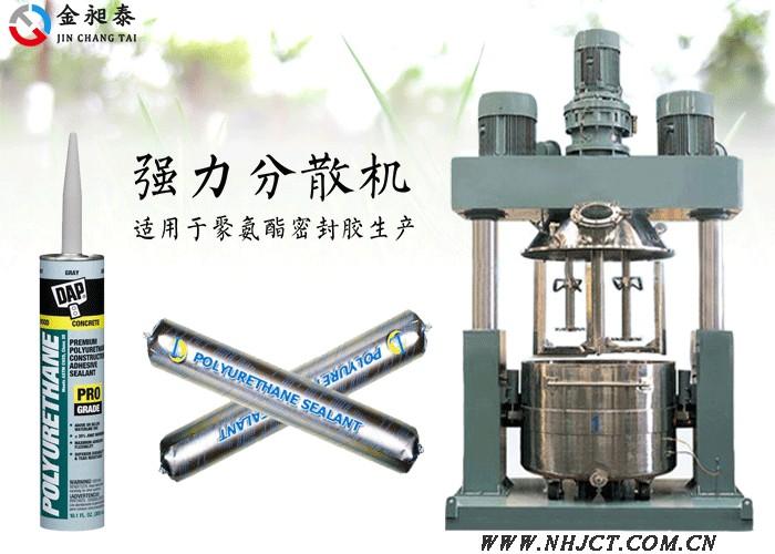 聚氨酯密封胶设备强力分散机厂家直销18028192316