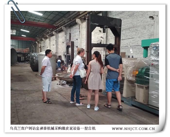 乌克兰客户到访金昶泰采购橡皮泥设备捏合机