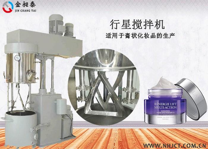 兰蔻膏状化妆品生产设备之行星搅拌机