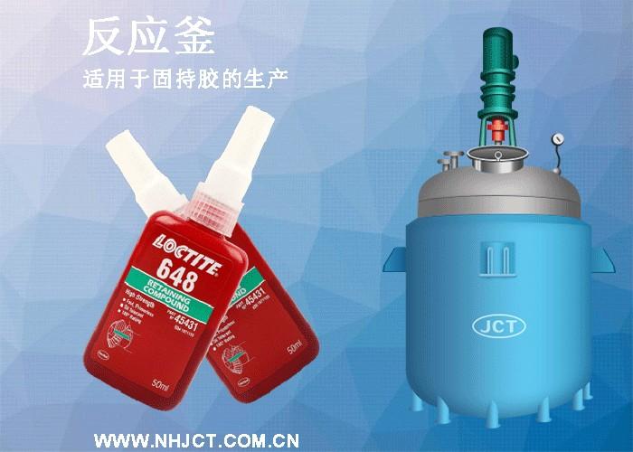 固持胶与生产设备之反应釜厂家直销18028192316