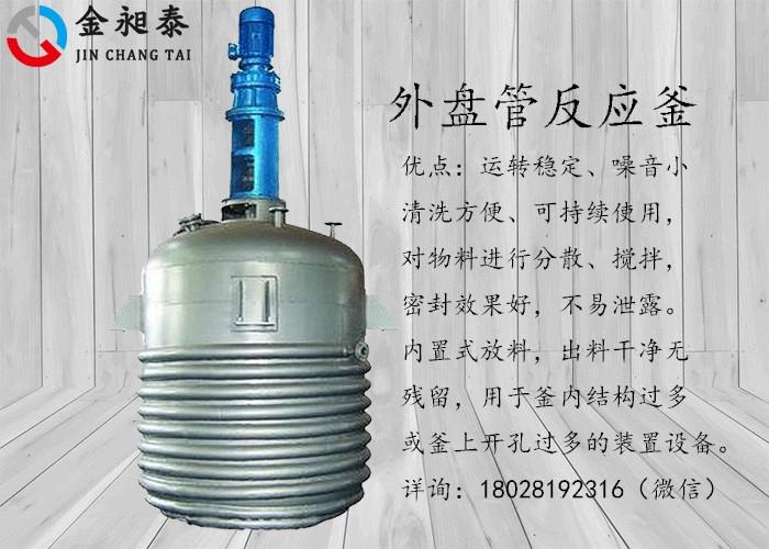 广东外盘管反应釜金昶泰厂家定制直销18028192316