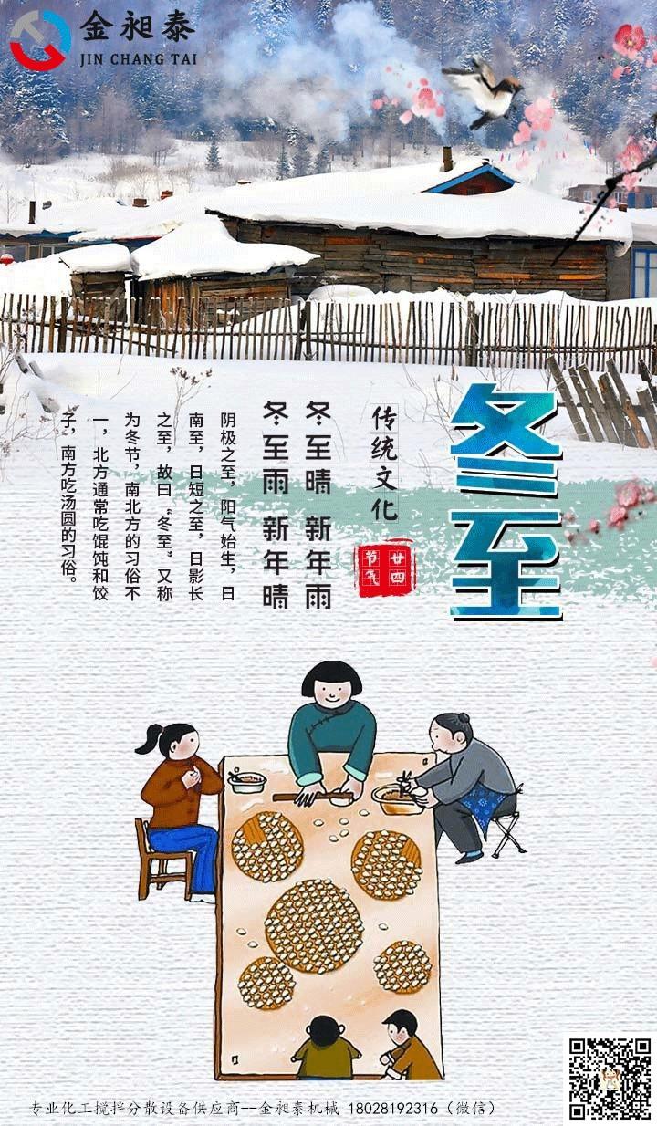 金昶泰机械祝广大新老客户冬至快乐!