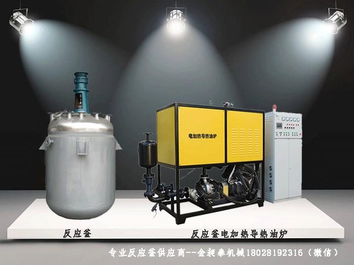 反应釜和反应釜电加热导热油炉