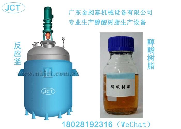 广东金昶泰专业生产醇酸树脂设备